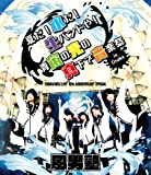 FUDAN10KU LIVE 10th ANNIVERSARY SPECIAL ~夏だ! 水だ! 生バンドや! 青宙の光の真下で音楽祭 in 大阪~ [Blu-ray]