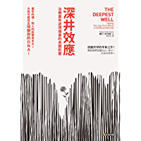 深井效應: 治療童年逆境傷害的長期影響 (Traditional Chinese Edition)