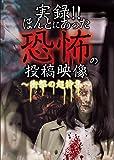 実録!!ほんとにあった恐怖の投稿映像~衝撃の超特集~ [DVD]