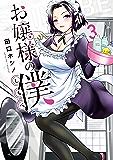 お嬢様の僕(3) (シリウスコミックス)