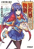 異世界混浴物語 1 お風呂場の勇者 (オーバーラップ文庫)
