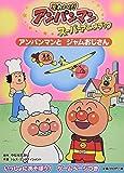 それいけ!アンパンマンスーパーアニメブック〈6〉アンパンマンとジャムおじさん (それいけ!アンパンマンスーパーアニメブック 6)