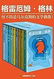 格雷厄姆·格林作品集(读客熊猫君出品,套装共9册。怪不得是马尔克斯的文学偶像,21次诺贝尔文学奖提名的传奇大师!)