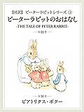 【対訳】ピーターラビット ① ピーターラビットのおはなし -THE TALE OF PETER RABBIT-