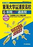 C 7東海大学付属浦安高等学校 2019年度用 6年間スーパー過去問 (声教の高校過去問シリーズ)