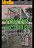 1910年:明治の東京写真 PHOTOBOOK:TOKYO in 1910