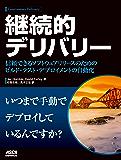 継続的デリバリー 信頼できるソフトウエアリリースのためのビルド・テスト・デプロイメントの自動化 (アスキードワンゴ)