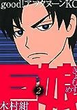 巨娘(2) (アフタヌーンコミックス)