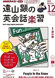 NHKラジオ 遠山顕の英会話楽習 2019年 12月号 [雑誌] (NHKテキスト)