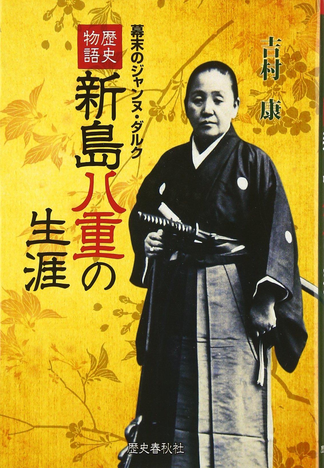 Download Nijima yae no shogai : Rekishi monogatari : Bakumatsu no jannu daruku. pdf epub