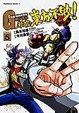 超級!  機動武闘伝Gガンダム 新宿・東方不敗!  (5) (カドカワコミックス・エース)