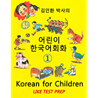 Korean for Children 1 (English Edition)