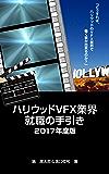 ハリウッドVFX業界就職の手引き 2017年度版