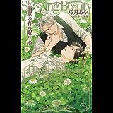 翡翠の森の眠り姫【特別版】(イラスト付き) (CROSS NOVELS)