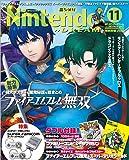 Nintendo DREAM(ニンテンドードリーム) 2017年 11 月号 [雑誌]