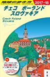A26 地球の歩き方 チェコ ポーランド スロヴァキア 2017~2018