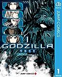 GODZILLA 怪獣惑星 1 (ジャンプコミックスDIGITAL)