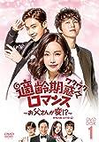 適齢期惑々ロマンス~お父さんが変! ?~DVD-BOX1(9枚組)