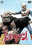 流星人間ゾーン vol.2  東宝DVD名作セレクション