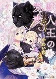 獣人王の愛妻オメガ (角川ルビー文庫)