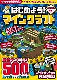 はじめよう! マインクラフト ~最新テクニック500以上!! 全機種版対応!(オールカラー&ふりがな付き!)