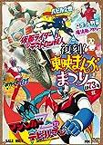復刻!東映まんがまつり 1973年夏【DVD】