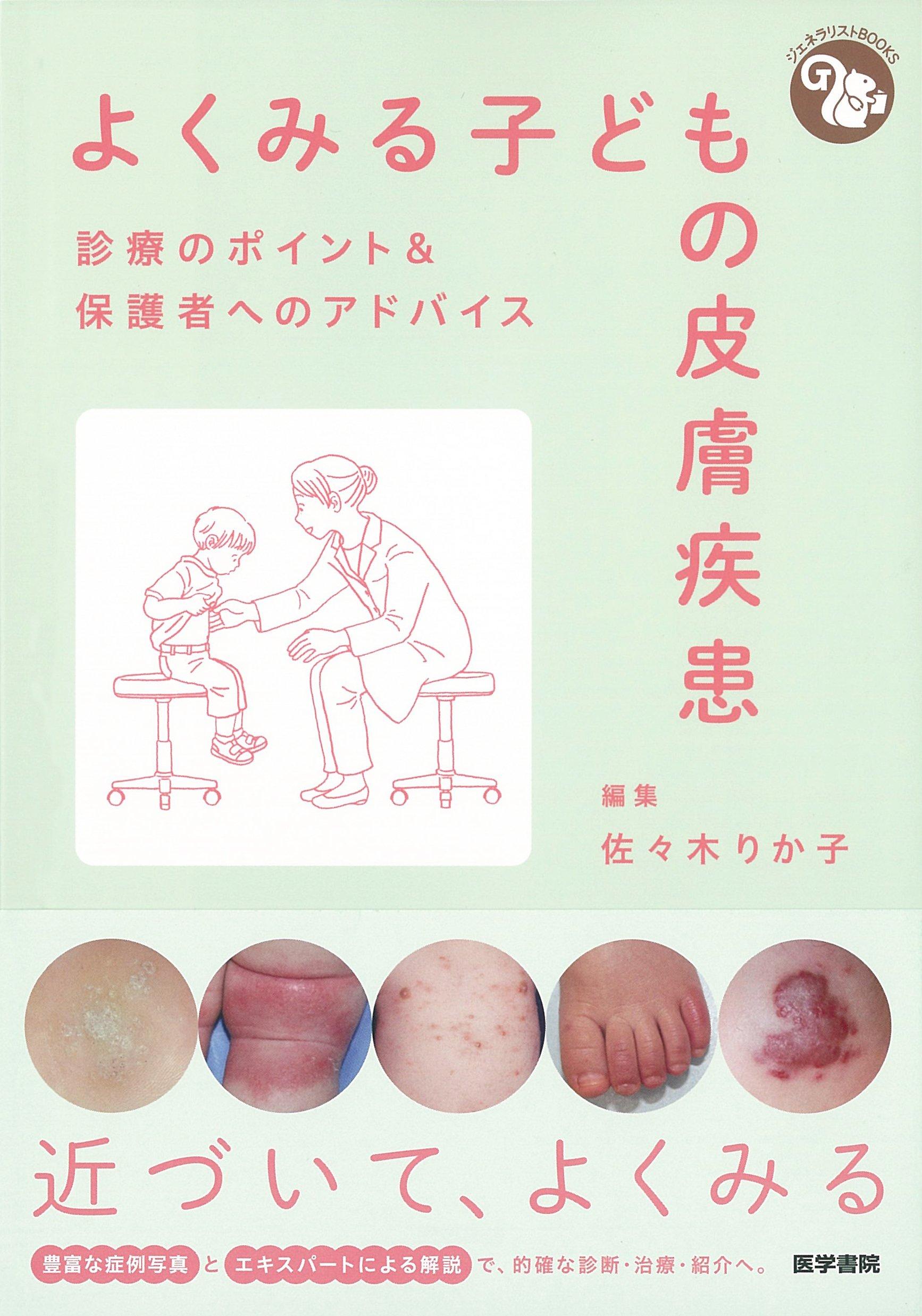 伝染性軟属腫を治す自然医学