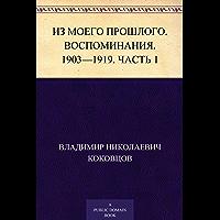 Из моего прошлого. Воспоминания. 1903 – 1919. Часть 1 (Russian Edition)