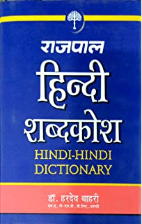 Buy English Hindi Dictionary Book Online At Low Prices In