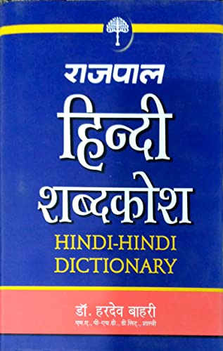 Rajpal Hindi Dictionary