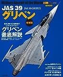 JAS 39 グリペン(増補版) (世界の名機シリーズ)