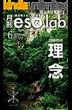 月刊eso.lab 第5号: 理念