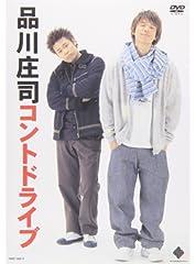 コントドライブ [DVD]