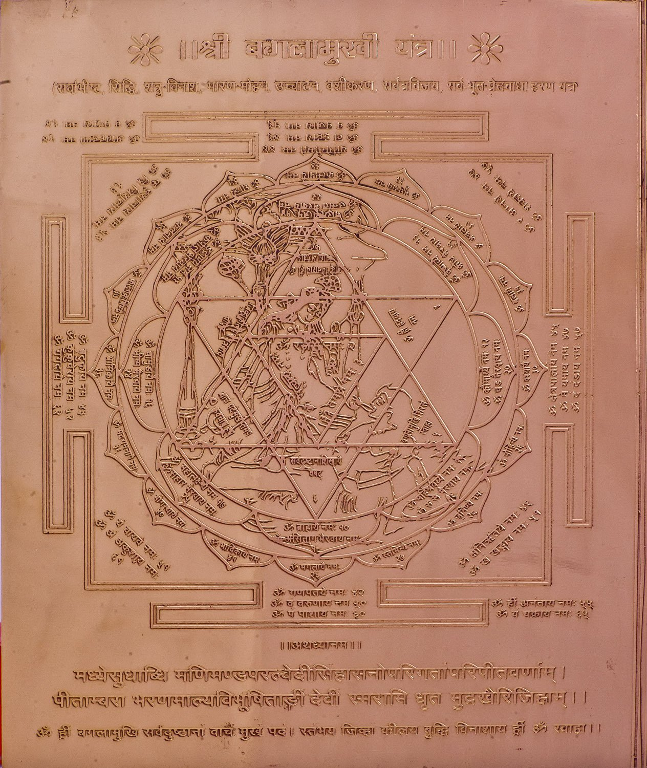 Shri Bagalamukhi Yantra (For Relief from Evil Powers and Removal of Fears) - Copper