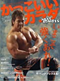 かっこいいカラダNEXT STAGE vol.15 高重量を持ち上げるための極意を解説ザ・ベンチプレス主義! (B・B MOOK 749 スポーツシリーズ NO. 620)