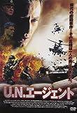 U.N.エージェント [DVD]
