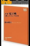 ルポ 電王戦 人間 vs. コンピュータの真実 (NHK出版新書)