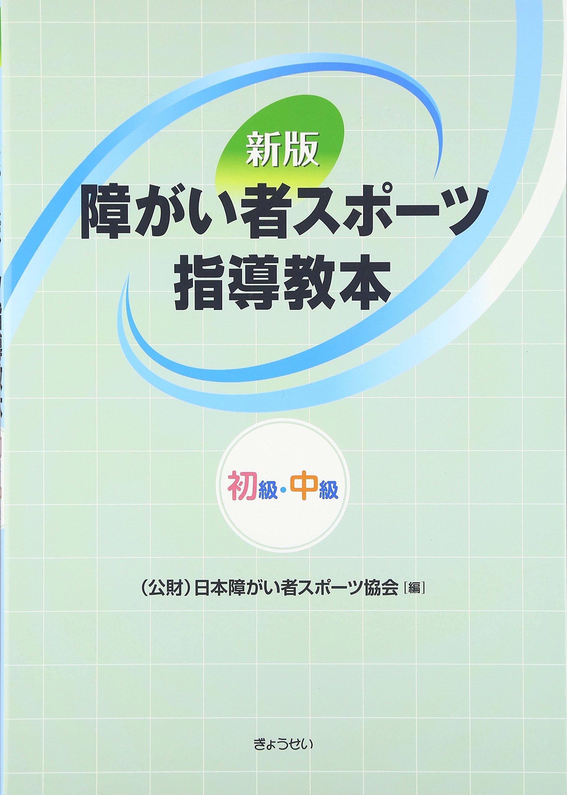日本 障がい 者 スポーツ 協会