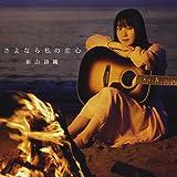 さよなら私の恋心 (初回限定盤)CD+DVD