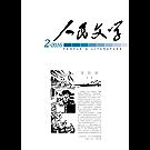 人民文学2016年02期