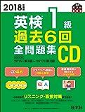 2018年度版 英検1級 過去6回全問題集CD (旺文社英検書)