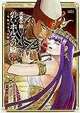 碧いホルスの瞳 -男装の女王の物語- 3 (ハルタコミックス)