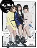 "My Girl vol.22 ""VOICE ACTRESS EDITION"" (カドカワエンタメムック)"