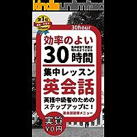 Concentration lesson English conversation (Japanese Edition)