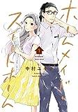 ホームメイド・スイートホーム 1 (LINEコミックス)