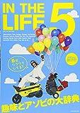 IN THE LIFE(イン・ザ・ライフ)vol.5 (NEKO MOOK)