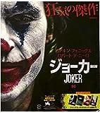【外付け特典あり】 ジョーカー ブルーレイ&DVDセット (初回仕様/2枚組/ポストカード付) (オリジナルB2ポスター付)
