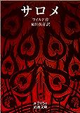サロメ (岩波文庫)