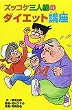 ズッコケ三人組のダイエット講座 (ズッコケ文庫)