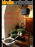 リフォームストーリー: vol.1